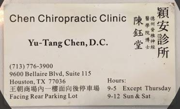 Chen Chiropractic College